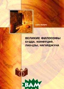 Купить Великие философы, Книга по Требованию, К. Ясперс, 978-5-517-46923-6