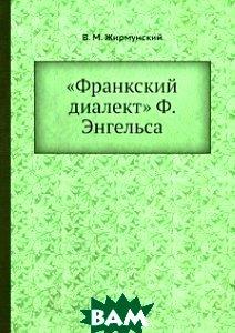 Франкский диалект Ф. Энгельса