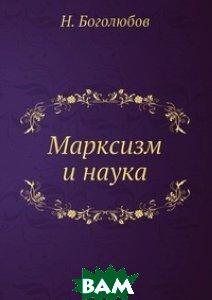 Купить Марксизм и наука, ЁЁ Медиа, Н. Боголюбов, 978-5-458-78012-4