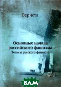 Купить Основные начала российского фашизма, ЁЁ Медиа, Вериста, 978-5-458-77949-4