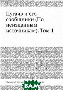Купить Пугачв и его сообщники (По неизданным источникам). Том 1, ЁЁ Медиа, Н. Ф. Дубровин, 978-5-458-77613-4