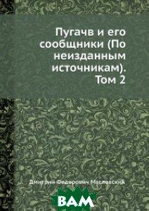 Купить Пугачв и его сообщники (По неизданным источникам). Том 2, ЁЁ Медиа, Н. Ф. Дубровин, 978-5-458-77611-0