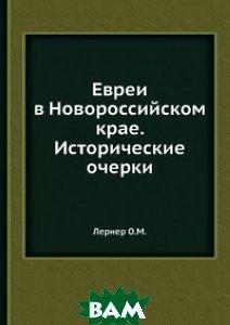 Евреи в Новороссийском крае. Исторические очерки