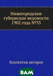 Нижегородские губернские ведомости 1902 года 35