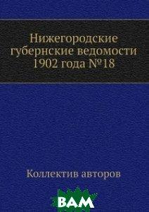 Нижегородские губернские ведомости 1902 года 18