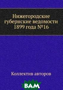 Нижегородские губернские ведомости 1899 года 16