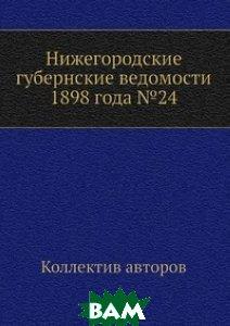 Нижегородские губернские ведомости 1898 года 24