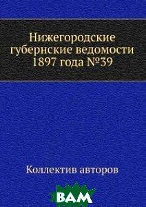 Нижегородские губернские ведомости 1897 года 39