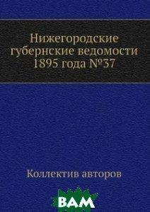 Нижегородские губернские ведомости 1895 года 37