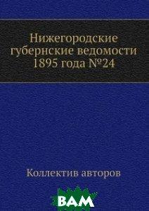 Нижегородские губернские ведомости 1895 года 24