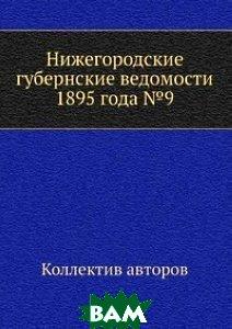 Нижегородские губернские ведомости 1895 года 9