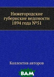 Нижегородские губернские ведомости 1894 года 51