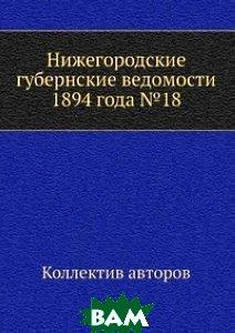 Нижегородские губернские ведомости 1894 года 18