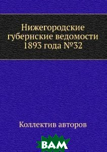 Нижегородские губернские ведомости 1893 года 32