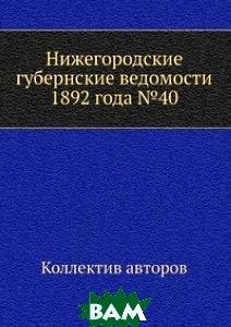 Купить Нижегородские губернские ведомости 1892 года 40, ЁЁ Медиа, 978-5-458-74079-1