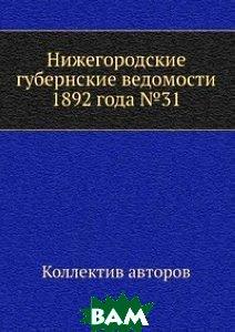 Купить Нижегородские губернские ведомости 1892 года 31, ЁЁ Медиа, 978-5-458-74078-4
