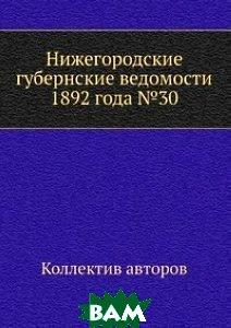Купить Нижегородские губернские ведомости 1892 года 30, ЁЁ Медиа, 978-5-458-74077-7