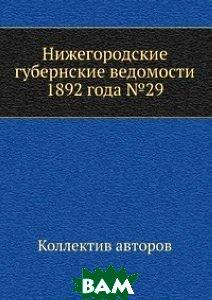 Купить Нижегородские губернские ведомости 1892 года 29, ЁЁ Медиа, 978-5-458-74076-0