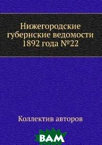 Купить Нижегородские губернские ведомости 1892 года 22, ЁЁ Медиа, 978-5-458-74070-8