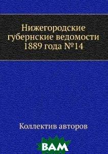 Нижегородские губернские ведомости 1889 года 14