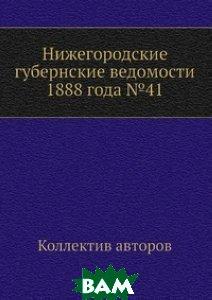 Нижегородские губернские ведомости 1888 года 41