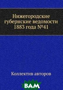 Нижегородские губернские ведомости 1883 года 41