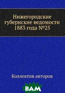 Нижегородские губернские ведомости 1883 года 25