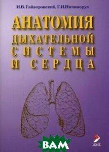 Купить Анатомия дыхательной системы и сердца, Элби, Гайворонский И.В., 5-93979-155-7