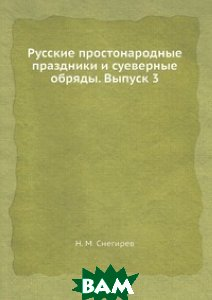 Русские простонародные праздники и суеверные обряды. Выпуск 3