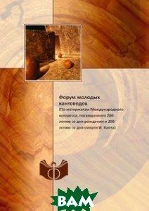 Купить Форум молодых кантоведов, ИФРАН, 978-5-458-71728-1