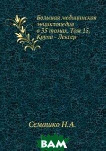 Большая медицинская энциклопедия в 35 томах. Том 15. Крупа - Лексер