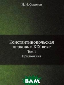 Купить Константинопольская церковь в XIX веке, ЁЁ Медиа, И.И. Соколов, 978-5-458-70029-0
