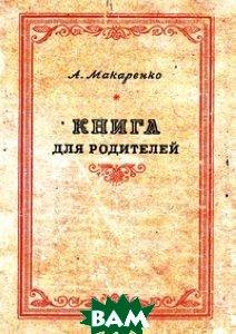 Купить Книга для родителей, Книга по Требованию, А.С. Макаренко, 978-5-518-40181-5