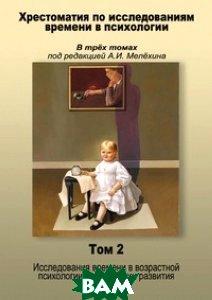 Купить Хрестоматия по исследованиям времени в психологии В трёх томах под редакцией А.И. Мелёхина, Нобель Пресс, Мелехин, 978-5-518-39929-7
