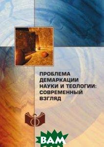 Купить Проблема демаркации науки и теологии: современный взгляд, Книга по Требованию, 978-5-518-34977-3