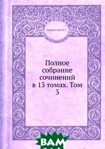Полное собрание сочинений в 13 томах. Том 3