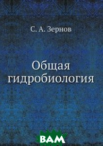 Купить Общая гидробиология, Книга по Требованию, С.А. Зернов, 978-5-518-13841-4