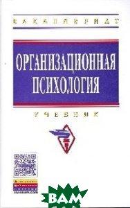 Купить Организационная психология. Учебник, ИНФРА-М, Леонова А.Б., 978-5-16-006052-1