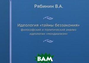 Идеология тайны беззакония, Книга по Требованию, Рябинин В.А., 978-5-518-43792-0  - купить со скидкой