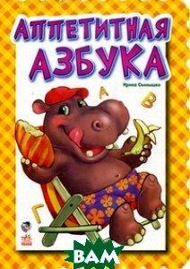Купить Аппетитная азбука, Ранок, Солнышко Ирина, 978-966-313-927-2
