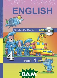 English 4: Student s Book: Part 1 (+CD) /Английский язык. 4 класс. Учебник. В 2 частях. Часть 1 (+ CD)