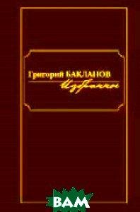 Купить Бакланов.Избранное.Компл.в 2-х томах, Книжный Клуб 36.6, 978-5-98697-289-3