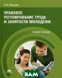Правовое регулирование труда и занятости молодежи. Учебное пособие