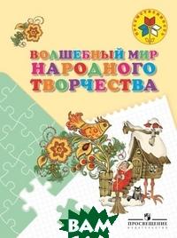 Купить Волшебный мир народного творчества. Пособие для детей 5-7 лет, Просвещение, Шпикалова Т.Я., 978-5-09-069864-1
