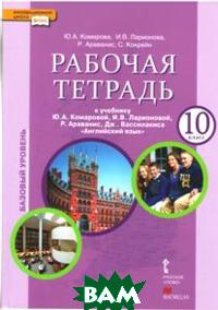 Купить Английский язык. 10 класс. Рабочая тетрадь. Базовый уровень. ФГОС, Русское слово, Комарова Ю.А., 978-5-53300-098-7