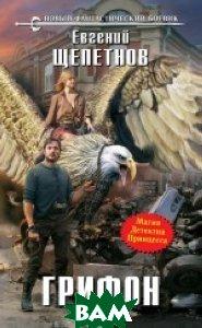 Купить Грифон (изд. 2013 г. ), ЭКСМО, Щепетнов Е.В., 978-5-699-66272-2