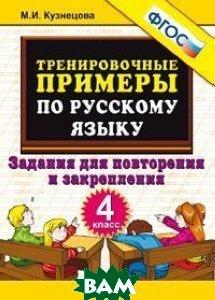 Тренировочные примеры по русскому языку. Задания для повторения и закрепления. 4 класс. ФГОС