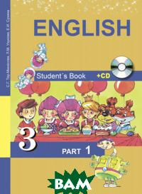 Купить English 3: Student s Book: Part 1 (+CD) / Английский язык. 3 класс. Учебник. В 2 частях. Часть 1 (+ CD), Академкнига / Учебник, Тер-Минасова Светлана Григорьевна, Узунова Лариса Моисеевна, Сухина Елена Игоревна, 978-5-494-01438-2