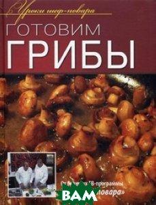 Купить Готовим грибы, Олма Медиа Групп, Суворова К., 978-5-373-05264-1