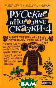 Купить Русские инородные сказки-4: Антология, АМФОРА, Составитель Макс Фрай, 5-367-00104-1
